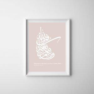 Print - 01 - Quran 16-53 (Cream)