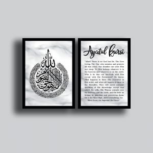 Print - 02 - Ayatul Kursi (Black)
