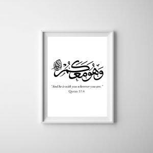 Foil Print - 01 - Quran 57-4 (Black)