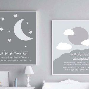 Children's Sleeping And Waking Up Dua 2 Set Prints