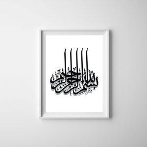 Bismillah Foil Print