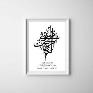 Surah Ghafir Ayah 60 Foil Print